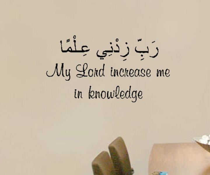 My Lord Increase Me In Knowledge Muslim Walls Decals Quotes Vinyl Islamic Wall Stickers Of Wallpaper Office Home Decoration