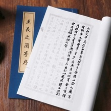 Learn Quickly Trace the Copybook Calligraphy Chinese Character Practice Small Rregular Script wang xizi (Orchid Pavilion) learn quickly trace the copybook calligraphy chinese character practice small rregular script everlasting regret chang henge