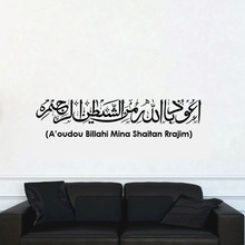 Creative Wall Sticker Home Decor Islamic Muslim Allah Calligraphy Wall Decal Living Room Decoration