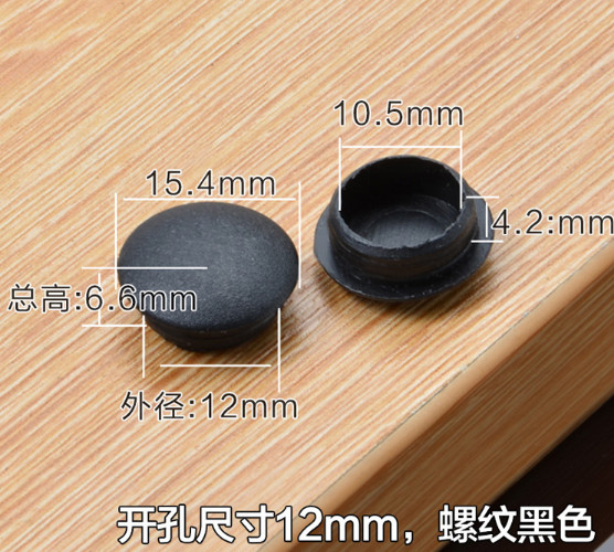 Furniture Accessories Hole Plug Protective Cover Screw 023