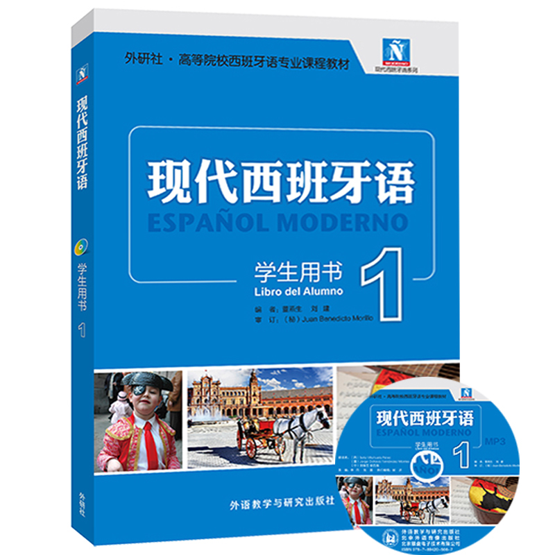 Chinese Spanish textbook Modern Tutorial book Spanish practical book with CD for Chlildren Students -volume 1 (New edition) a9 mini wireless bluetooth speaker w led hands free tf usb subwoofer loudspeakers portable 3 5mm mp3 stereo audio music player