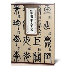 Book-Seal Copybook Calligraphy Chinese Character Zhuan Deng Fa Thousand Classic Shu Qianziwen