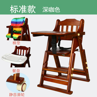 Children's dining chair multifunctional solid wood adjustable portable folding baby eating table chair baby stool