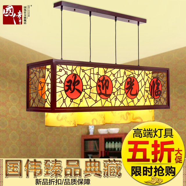 Welcome to modern chinese chandeliers square wooden bar cashier welcome to modern chinese chandeliers square wooden bar cashier lamp lighting restaurant restaurant foyer chandelier aloadofball Image collections