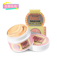 The Pig Grease Makeup Is Tasted Oil Control Pores Easy To Wear The Pig Ointment To
