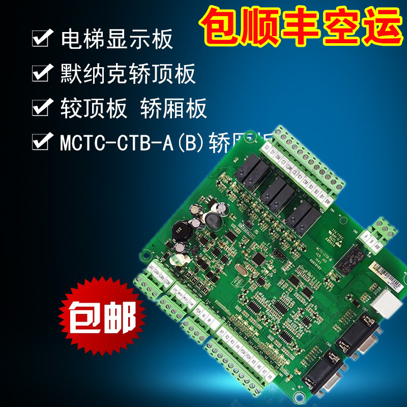 The car roof /MCTC-CTB-A (B) / car board / board / standard communication protocol / Elevator Fittings xilinx fpga development board xilinx spartan 3e xc3s250e evaluation board kit lcd1602 lcd12864 12 modules open3s250e package b