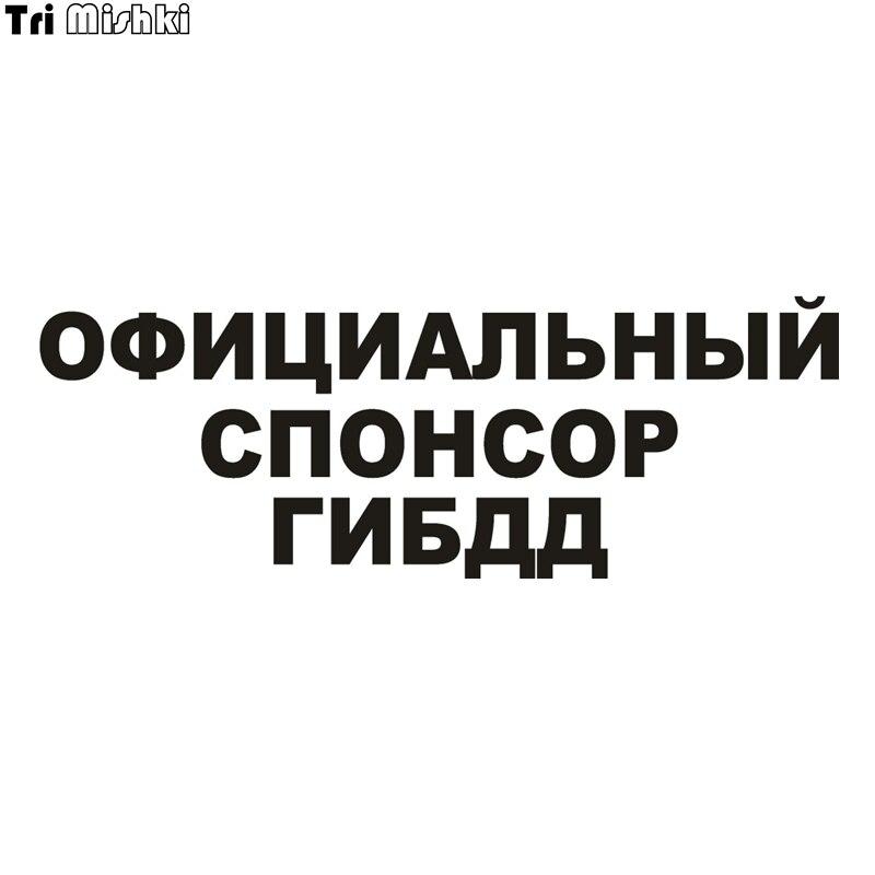 Tri Mishki HZX001 10.6*30cm 1-4 Pieces Official Sponsor Of Gibdd Car Sticker Auto Car Stickers
