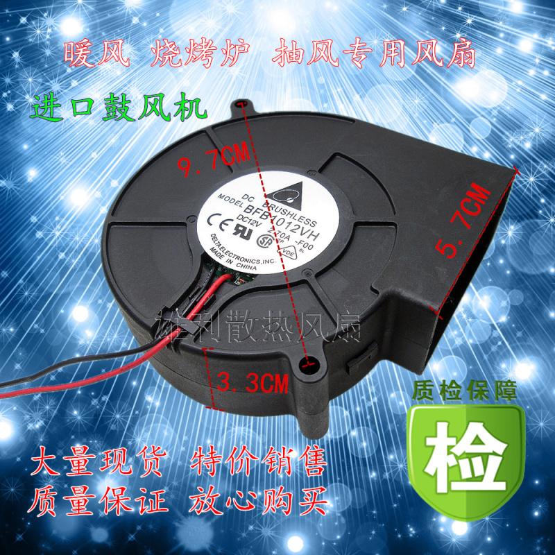 Free Delivery.9733 Turbo Blower Heater Barbecue Oven Exhaust Fan 12V1.2 1.8 2.4 2.7 2.94A