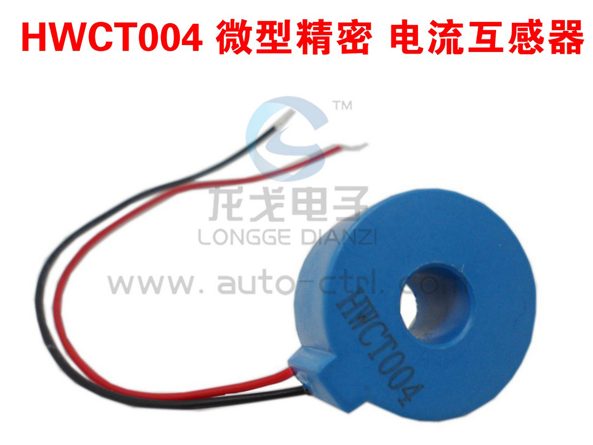 HWCT004 micro precision current transformer sensor 50A/50MA lf305 s sp11 transformer current sensor frequency converter