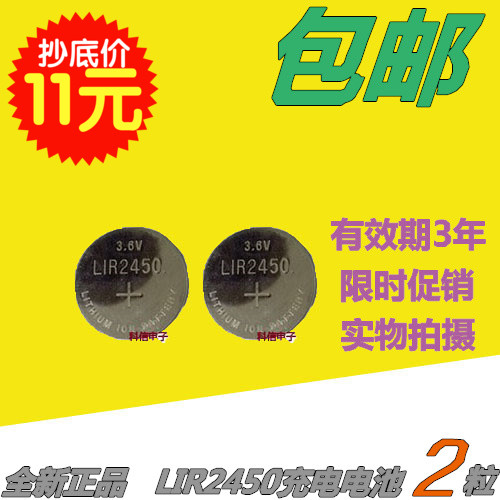 Smoke alarm 2 shipping new LIR2450 3.6V button rechargeable lithium battery car remote control / Li-ion Cell