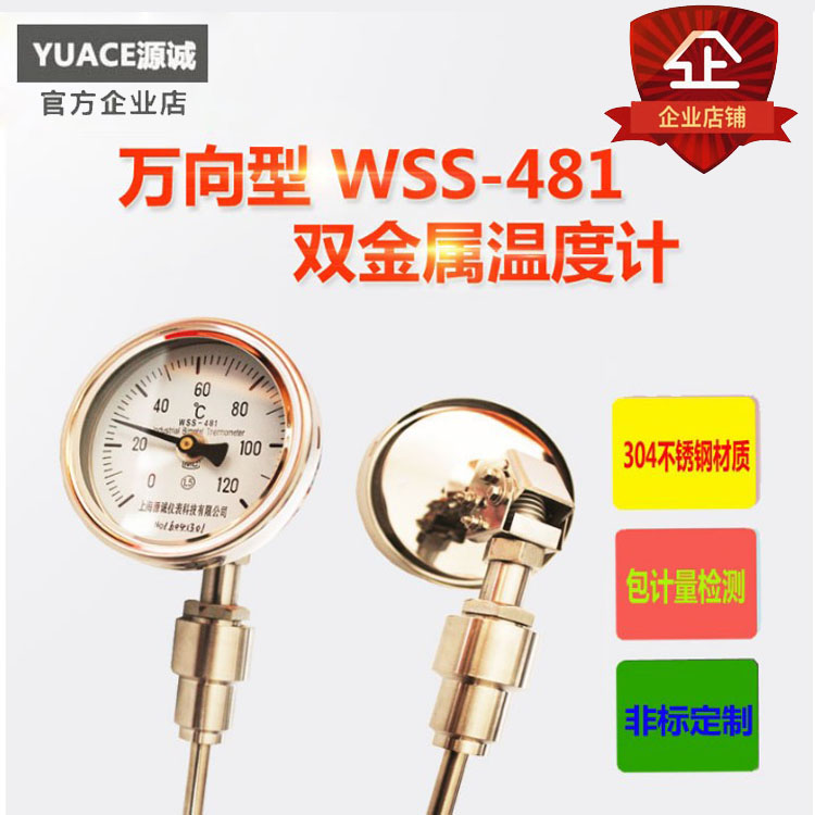 High precision, high temperature custom made industrial stainless steel universal bimetallic thermometer wss-481 base WSS-411 0 200 degree length 10 cm bimetallic thermometer wss 411 stainless steel disc industrial boiler thermometer radial