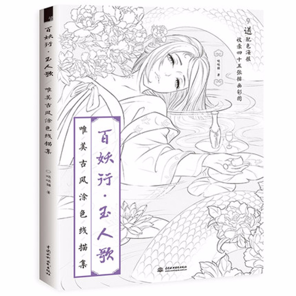 1 Pc Of Chinese Monster & Beauty Coloring & Painting Book For Entertainment & Pressure Reduction
