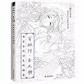 1 шт. китайского монстра и красоты раскраски и живописи книги для развлечения и снижения давления