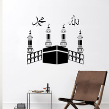Funny Eid Mubarak Wall Sticker Removable Wall Stickers Diy Wallpaper Kids Room Nature Decor Nordic Style Home Decoration штора la redoute из льна и вискозы с люверсами odorie 180 x 135 см белый