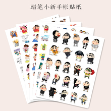 Self-made Stickers Hand-painted Crayon Shin-chan; Nowara Shnnosuke stickers DIY Craft Photo Albums Decals Diary Stickers /A4