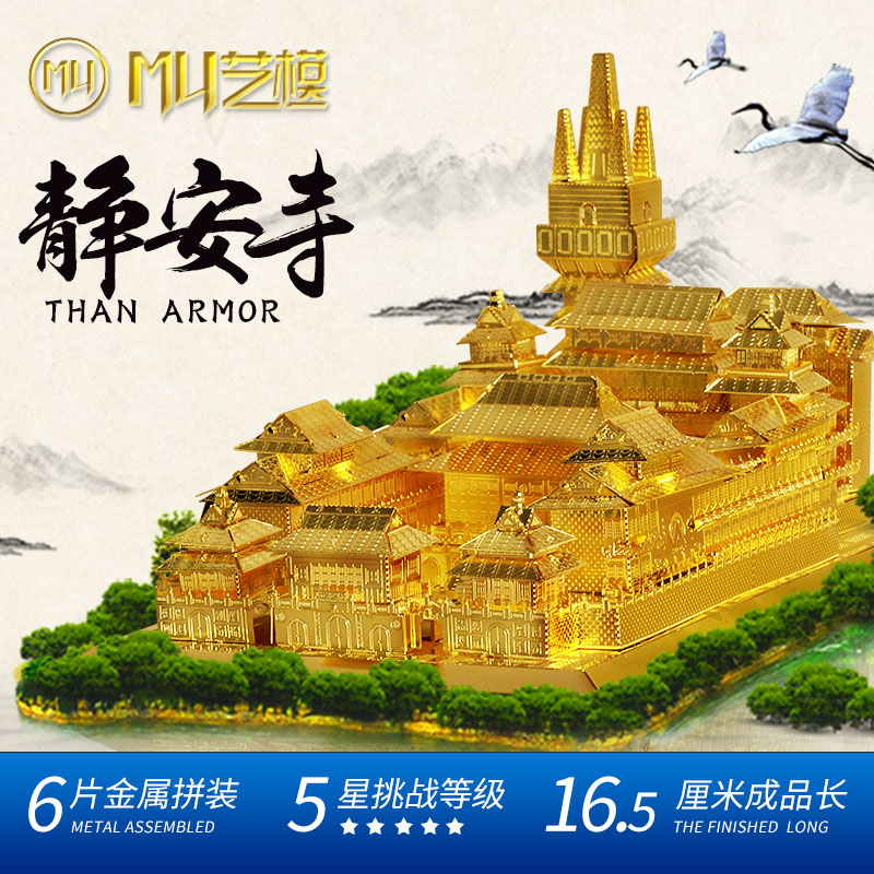 MU 3d JIN AN TEMPLE PUZZLE YM-N019-G Metal assembly model Architecture Series jigsaw toys kids Collection gift light house 3d metal puzzle diy assembly tower model kids toys architecture building jigsaw puzzle children s gift