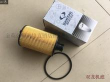 forCochran much love the new oil filter oil filter oil filter Dili Teng road maintenance items