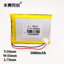 105575 3.7v 5000 mah 4.2v new lithium polymer rechargeable battery for GPS DVD electronic tablet PC laptop power bank video game все цены