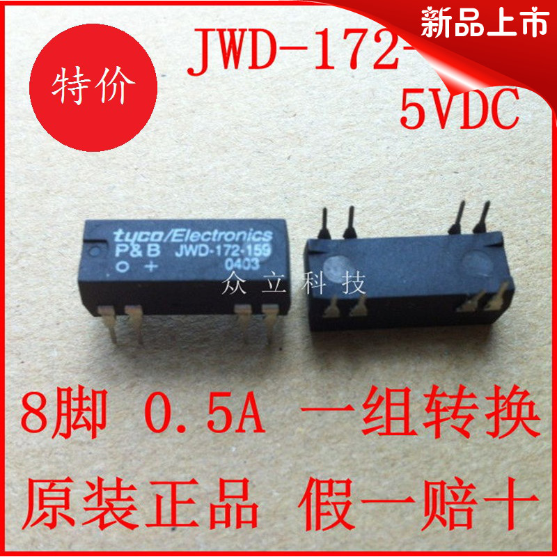 цена на Original new 100% dry reed relay JWD-172-159 5V 0.5A 8pin and 1 groups conversion