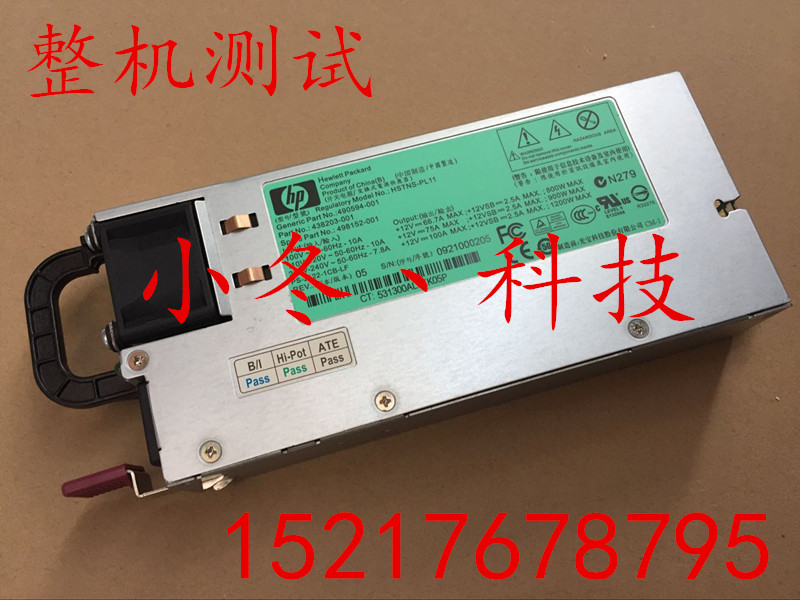 Free shipping for HP DL580G7/G6 1200W power supply 498152-001 490594-001 438203-001Free shipping for HP DL580G7/G6 1200W power supply 498152-001 490594-001 438203-001