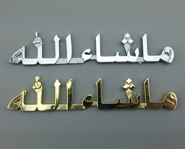 Muslim supplies automotive exterior accessories supplies wall stickers for security and peace in Islam 6
