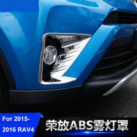 FRONT FOG LIGHT HEAD LAMP COVER TRIM FOGLIGHT GARNISH FRAME INSERT MOLDING FIT FOR 2016 2017 TOYOTA RAV4 CHROME ACCESSORIES