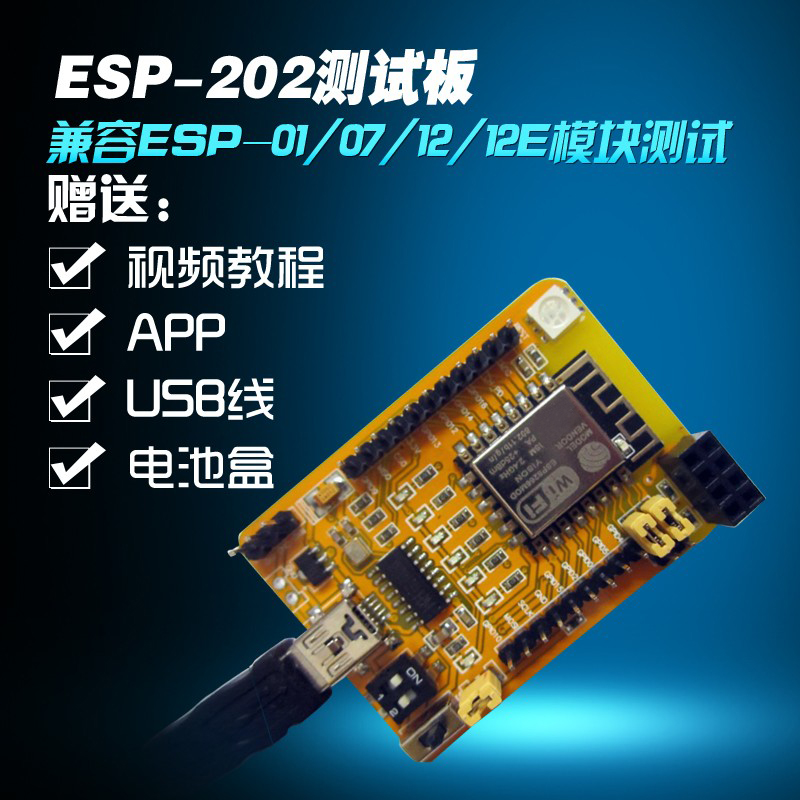 ESP8266 serial WiFi test board wireless control ESP-202 module development test seat to send APP official doit mini ultra small size esp m2 from esp8285 serial wireless wifi transmission module fully compatible with esp8266