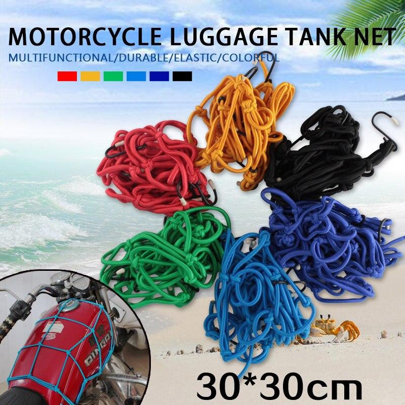 Новый Прочный защитный Аксессуары для мотоциклов 30*30 см веб-Чемодан шлем бак сеточку держатель