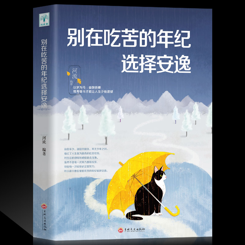 New Chinese Book  Don't Choose Comfort At The Age Of Hardship Chicken Soup For The Soul Inspirational Book