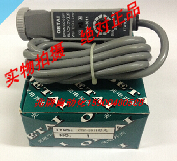 GDS-3011  green color photoelectric sensor switch Making electromechanical 100% new and original fotek photoelectric switch a3g 4mx mr 1 free power photo sensor