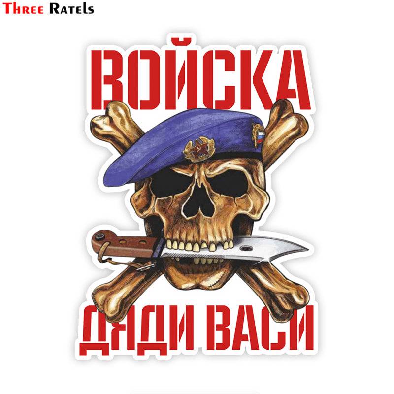 Exterior Accessories Three Ratels Tz-1774# 12.7x17cm Uncle Vasis Troops Skull With A Sword Car Stickers Funny Car Sticker Auto Decal Automobiles & Motorcycles
