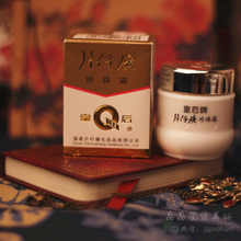 Is domestic skin care products brand Pien Tze Huang cream pearl whitening 25g cream for acne