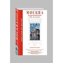 Прогулки по Москве. Москва деревянная: что осталось (Владимир Резвин, 978-5-699-96133-7, 352 стр., 16+)