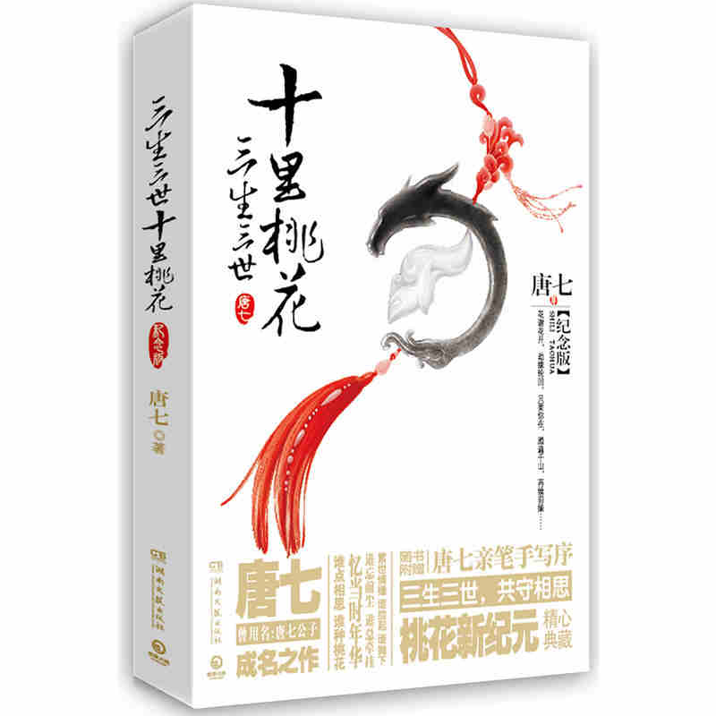 Chinese popluar love story 2017 most popular novel book -Ten great III of peach blossom the second moment of surprises chinas top ten best selling classic novel chinese edition
