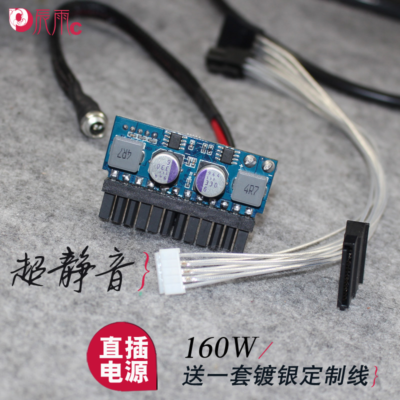 12V Switch to Dc-atx Computer, Direct Power Module, 160W Mini Integrated Machine, NAS Power Supply, Power Board