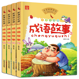 Image 2 - 4 ספר/סט ספר תמונה בפין סיני ניבים סיניים חוכמה השראה ספרי מילה אופי סיפור לילדים סיפור ההיסטוריה