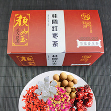 Longan red dates wolfberry tea, combination of herbal tea, health care rosewood tea(China)