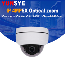 2MP/5MP Mini PTZ Dome Camera POE 5X Zoom Motorized CCTV Security PTZ IP Camera Weatherproof Outdoor 25-30M IR Distance ONVIF