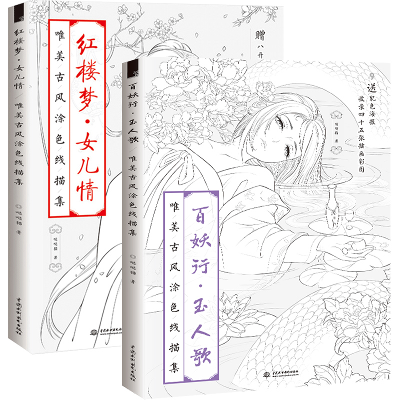 New Hot coloring book for adults kids Chinese line drawing book ancient figure painting book Dream of Red Mansions Bai Yao Xing send by dhl chinese famous four originall masterpieces three kingdoms water margin journey to the west dream of red mansions