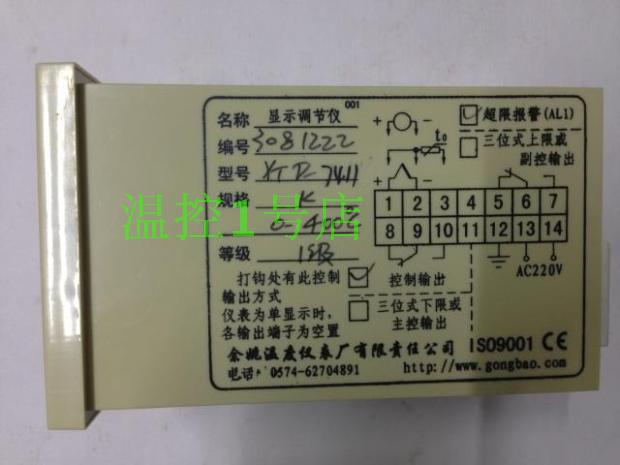 New authentic Yuyao temperature Instrument Factory XTD-7411 intelligent temperature control instrument XTD-7000 taie thermostat fy800 temperature control table fy800 201000