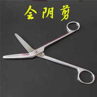 Medical Household Scissors Perineal Umbilical Cord Stainless Steel Gynaecology Scissors Medical Use Tool 18cm
