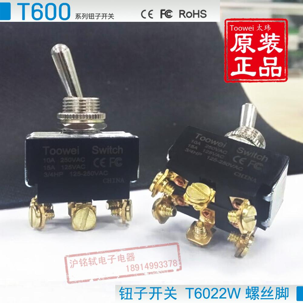 High quality silver contact toggle switch toggle switch rocker switch T6022 lioujiao two file ON-ON