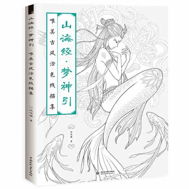 2019 Creative הסיני צביעת ספר קו סקיצה ציור ספר לימוד בציר עתיקות יופי ציור למבוגרים אנטי מתח ספרי צביעה