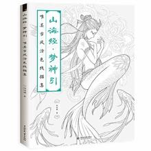 2019 Sáng Tạo Trung Quốc Sách Tô Màu Dòng Phác Họa Vẽ Sách Giáo Khoa Vintage Cổ Tranh Đẹp Người Lớn Chống Căng Thẳng Tô Màu