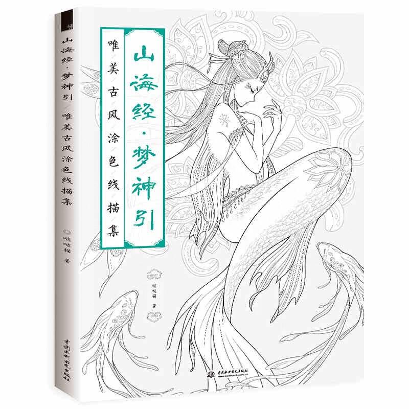 2019 Kreatywny Chinski Kolorowanka Linia Szkic Rysunek Podrecznik