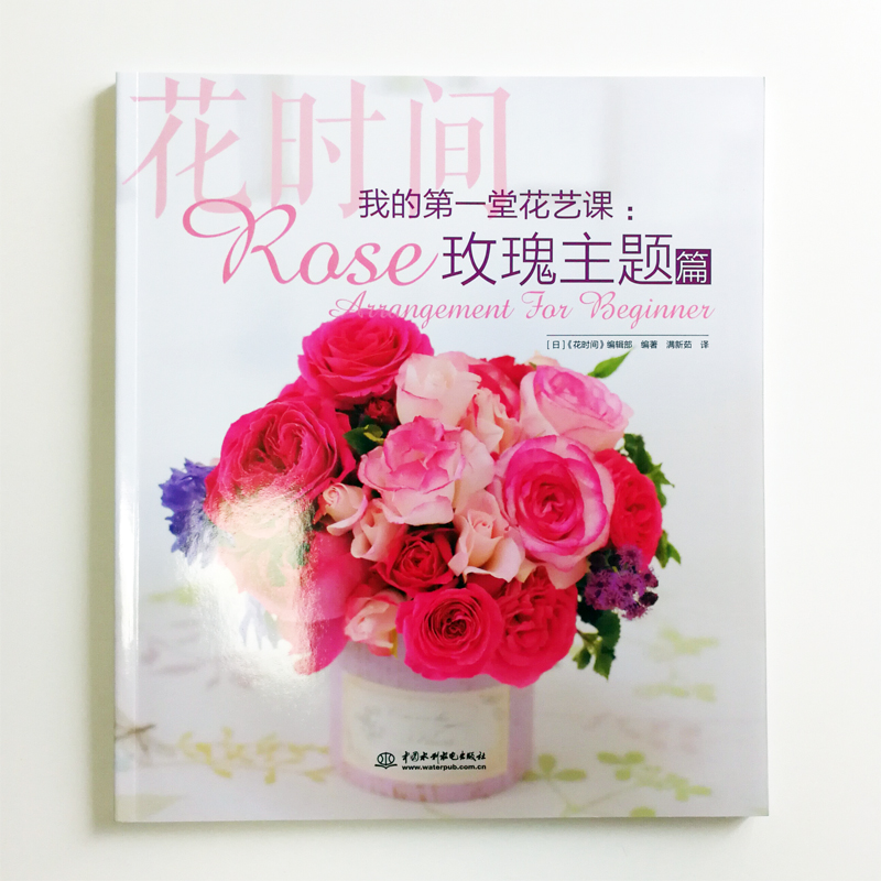 Rose Arrangement For Beginner Ikebana Book For Adults Flower Arrangement Fashion Decoration Book From Japan Chinese Edition