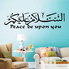 Morden Muslim Arabic Calligraphy Art Islam Wall Stickers For Living Room Removable Allah Wall Decal Home Decoration Accessories