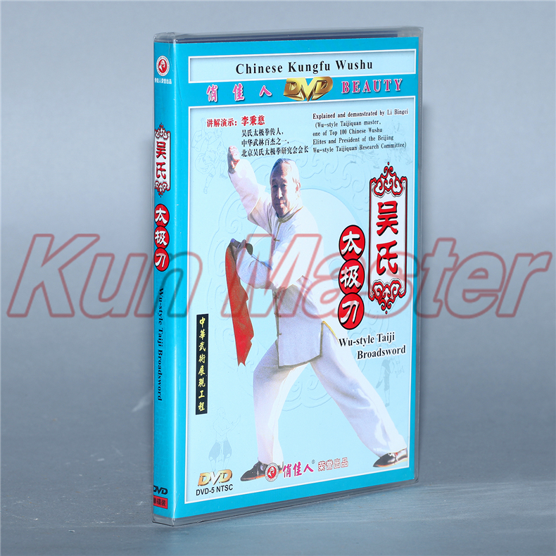 Wu-style Taiji Broadsword 1 DVD Chinese Kung fu Disc Tai chi Teaching DVD English Subtitles
