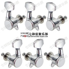 Chrome-plating silvery guitar string buttons/full enclosed string knobs/violin knobs/string axles with string lock function
