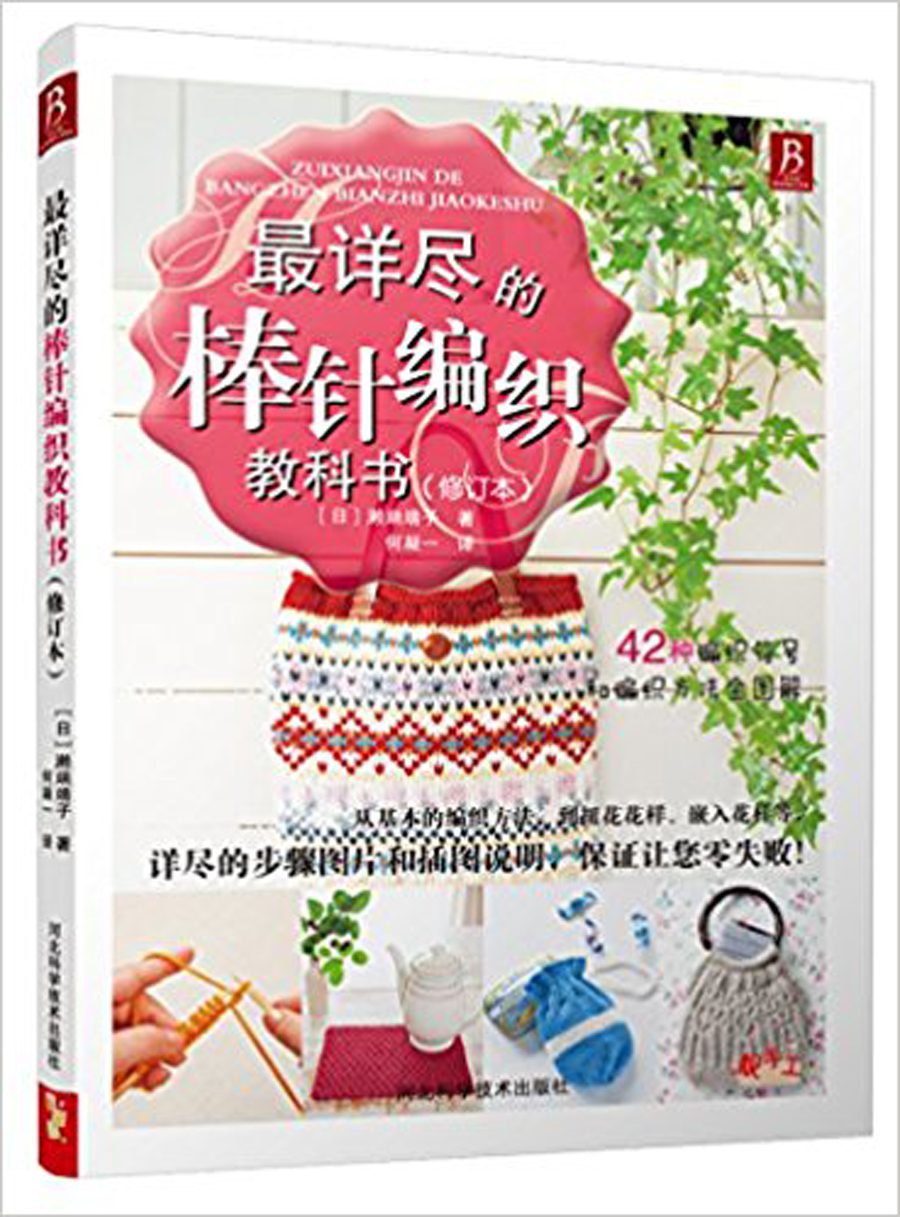 The most elaborate needle weaving textbook Creative Knitting Pattern book textbook Chinese craft handmade book 2pcs chinese knitting needle book with 500 different pattern knitting book chinese needle knitting from the neckline book